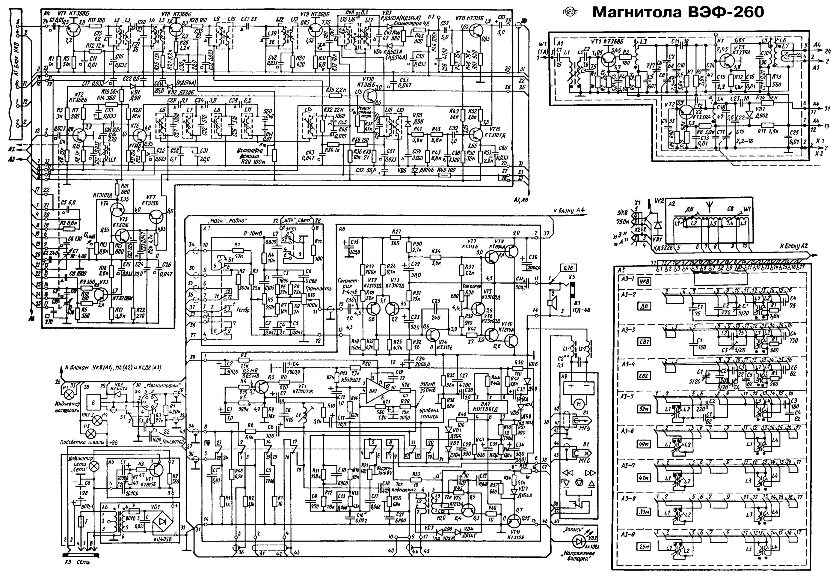 Схема магнитолы vef sigma
